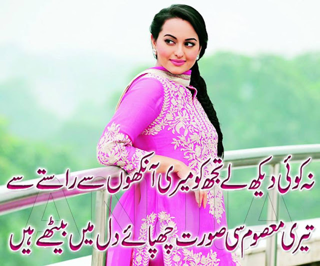 Urdu Poetry Sad