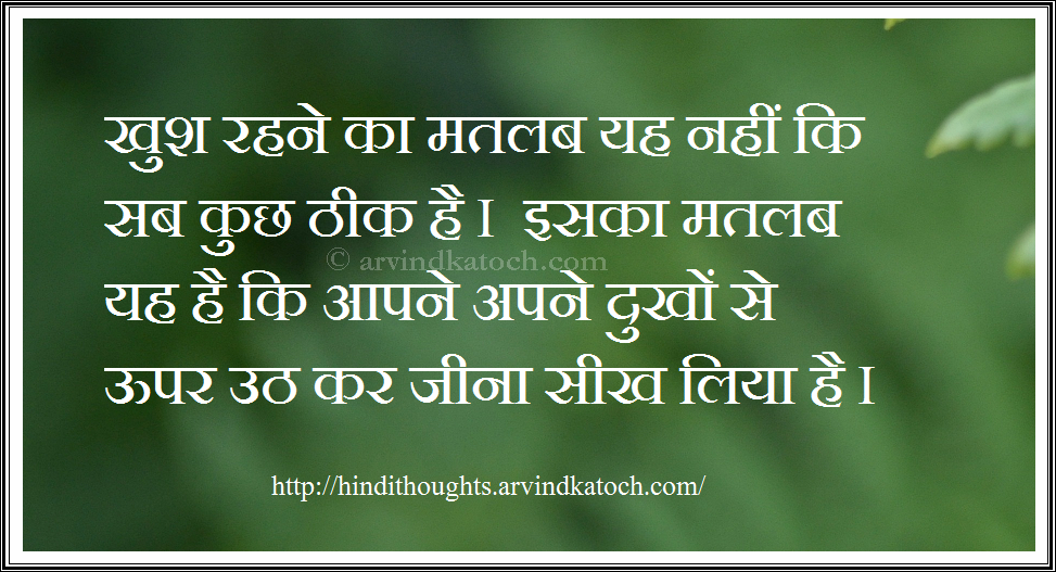 Hindi Thoughts (Suvichar): To be happy doesn't mean everything is