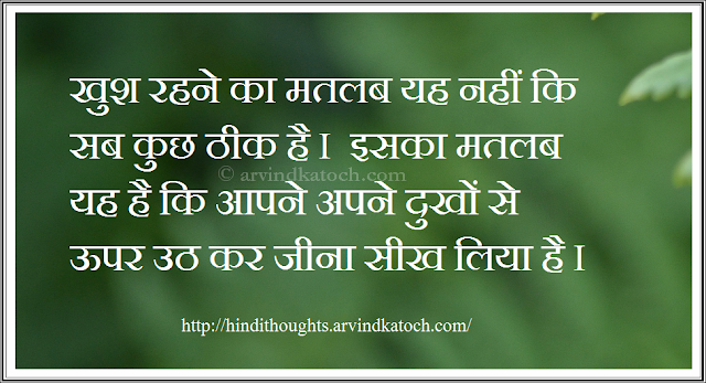 Happy, everything, learn, life, rise, sorrows, Hindi Thought, Hindi Quote