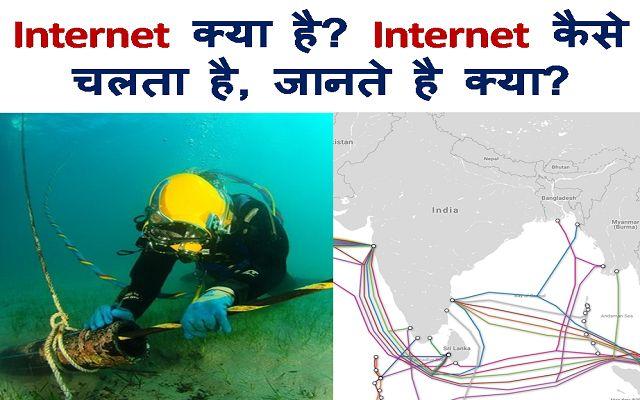 इंटरनेट क्या है