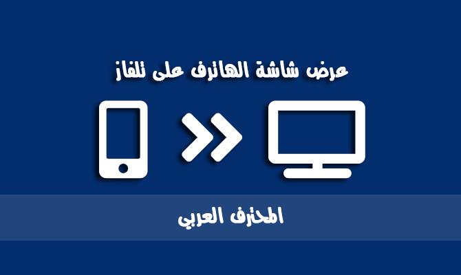 تطبيق مشاركة شاشة الهواتف اندرويد مع التلفاز