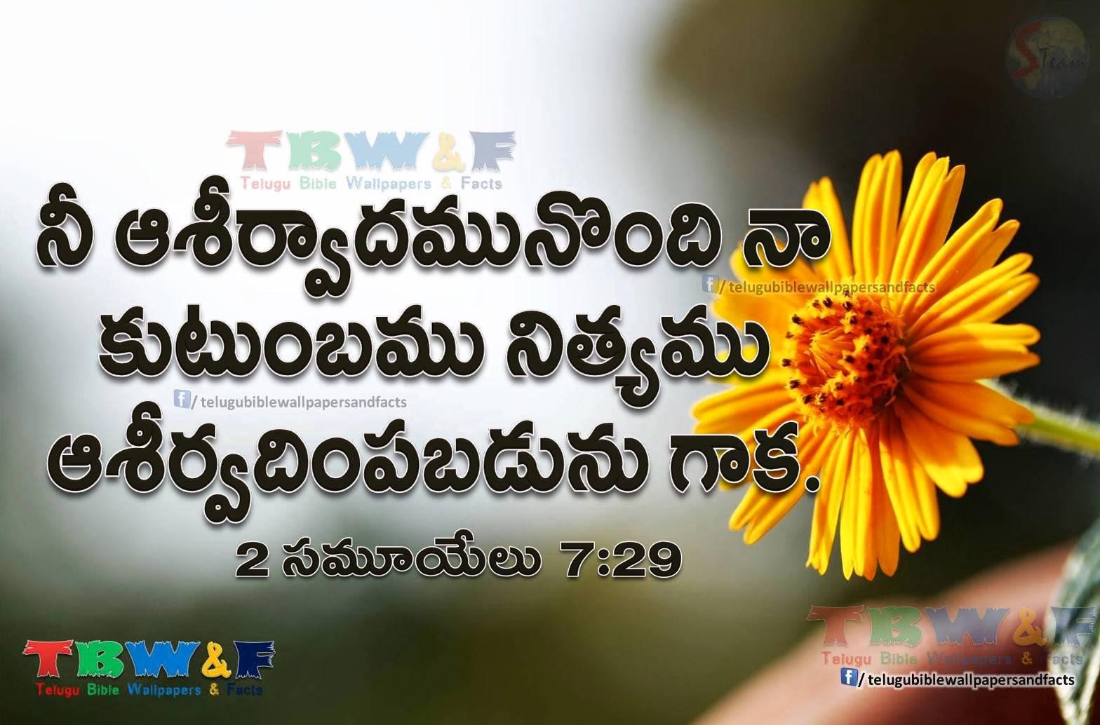 The Christian Messenger Telugu Christian Wallpapers