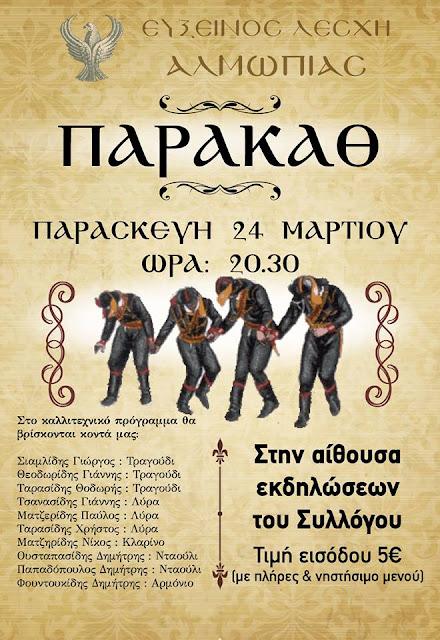 Παρακάθ' στην Εύξεινο Λέσχη Αλμωπίας