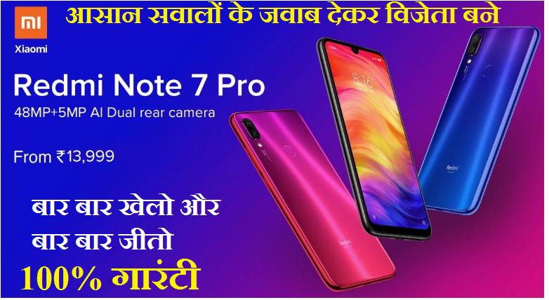 NDTV Contest: Play Quiz Contest Win Redmi Note 7 Pro Mobile