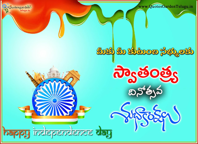 Latest Independence day greetings wishes images in telugu