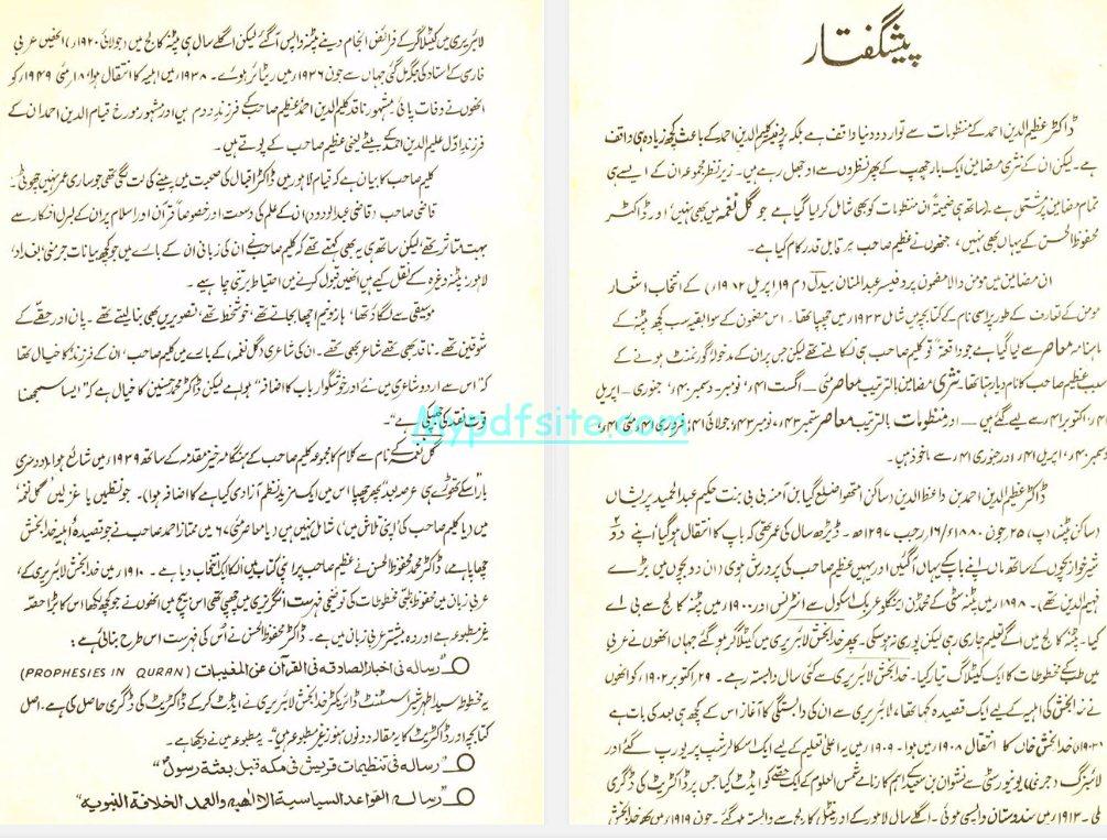 baqiyaat-e-azeemuddin-ahmad book