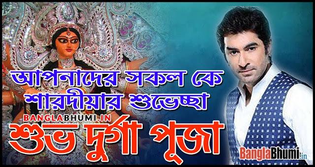 Jeet Bengali Actor Durga Puja Wishing Wallpaper Free Download