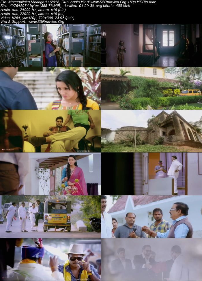 mosagallaku mosagadu 2015 movie
