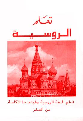 كتاب  تعلم اللغة الروسية من الصفر pdf