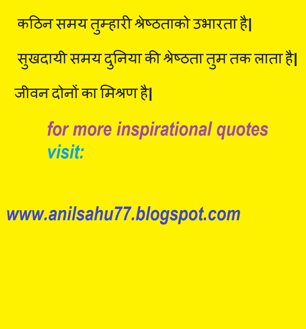 Nice Thoughts In Hindi Why Technology Is Good