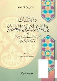 تحميل كتاب دراسات في القصة الإسلامية المعاصرة pdf - محمد حسن بريغش