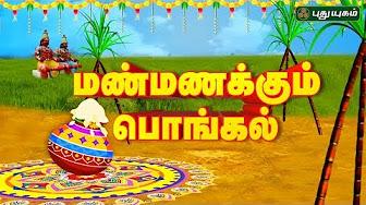 ManManakkum Pongal   Pongal Special 15-01-2018 Puthuyugam Tv