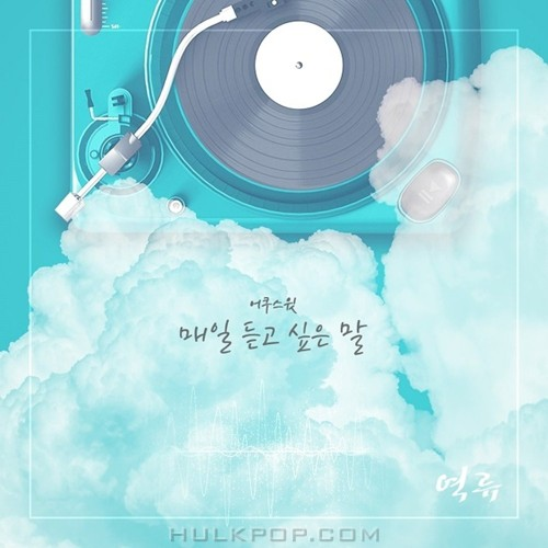 ACOUSWEET – Backflow OST Part.9