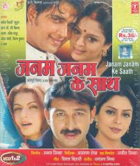 Janam Janam Ke Saath (Bhojpuri) Movie Star Casts, Wallpapers, Trailer, Songs & Videos