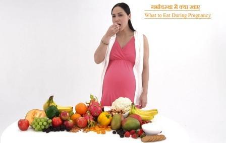 गर्भावस्था में क्या खाए-What to Eat During Pregnancy