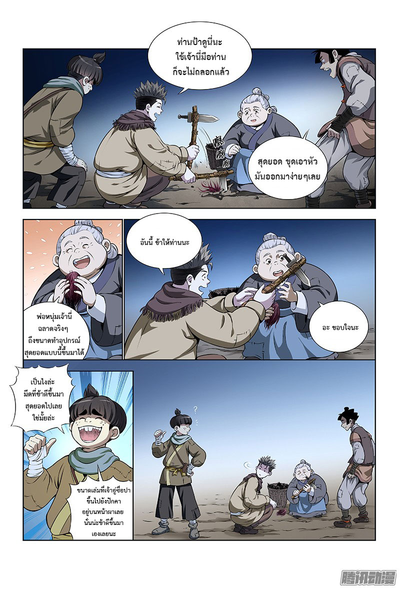 อ่านการ์ตูน Call Me God! 10 ภาพที่ 6