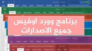 موقع تحميل برنامج وورد Office جميع الاصدارات مجانا للكمبيوتر