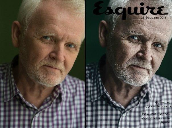 Обработка мужского портрета в стиле Esquire