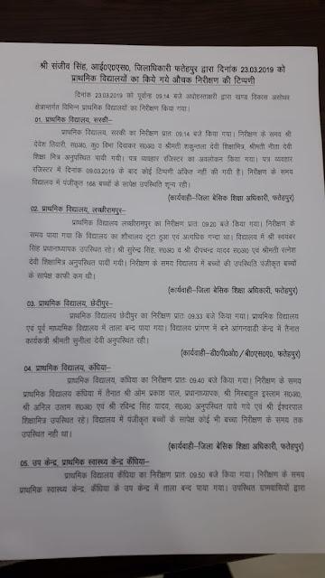 dm fatehpur द्वारा करायी गयी बेसिक स्कूलों की जाँच में ग़ायब हुए शिक्षकों पर हुई कार्यवाही की official copy देखें