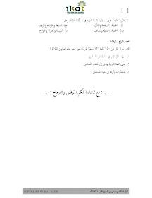 Contoh Soal Masuk Al Azhar Mesir : contoh, masuk, azhar, mesir, Contoh, Masuk, Azhar, Mesir, Belajar, Daring