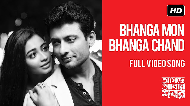 Bhanga Mon Bhanga Chand Lyrics
