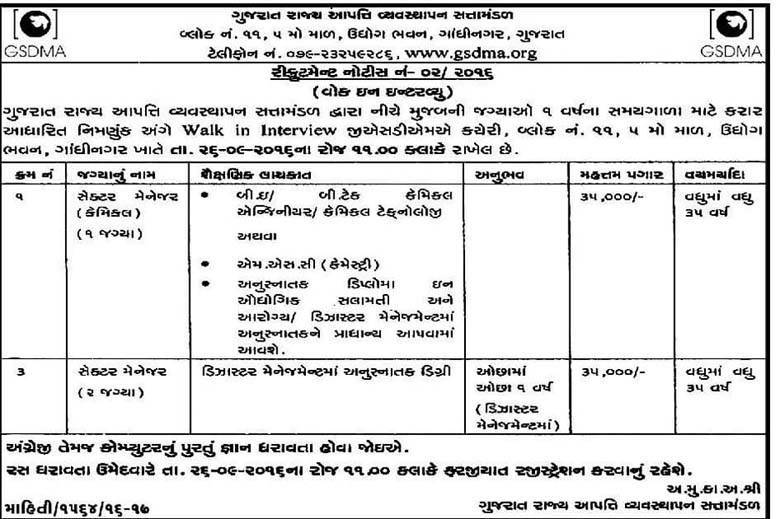 Gujarat State Disaster Management Authority Recruitment 2016 for Sector Manager Posts