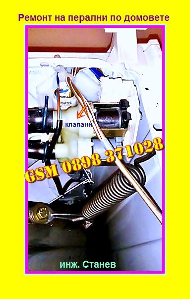 Клапан на пералня,   повреди, казан,   наводнение, в дома,  почивни дни, събота,  неделя,  диагностика,  ремонт,  повредена пералня,  сервизен техник,  техник, сервиз,