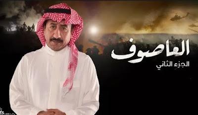 موعد و توقيت عرض و اعادة مسلسل العاصوف 2 بطولة ناصر القصبي رمضان 1440