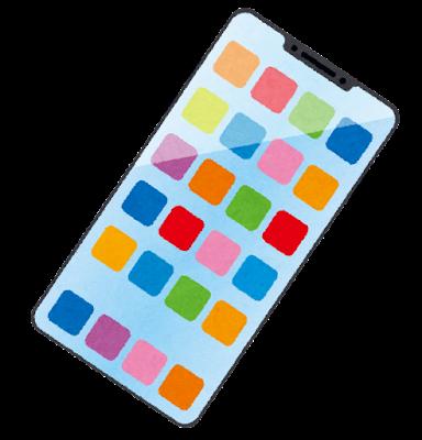 画面の大きなスマートフォンのイラスト(U字型)