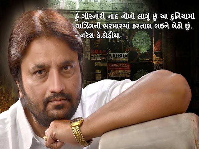 हुं गीरनारी नाद नोखो लागुं छुं आ दुनियामां Gujarati Sher By Naresh K. Dodia