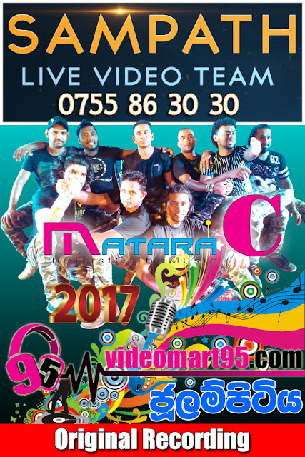 MATARA C FRIENDSHIP COLOR NIGHT AT JULAMPITIYA 2017