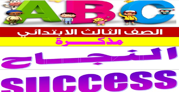 مذكرة النجاح فى اللغة الانجليزية للصف الثالث الابتدائي الترم الاول