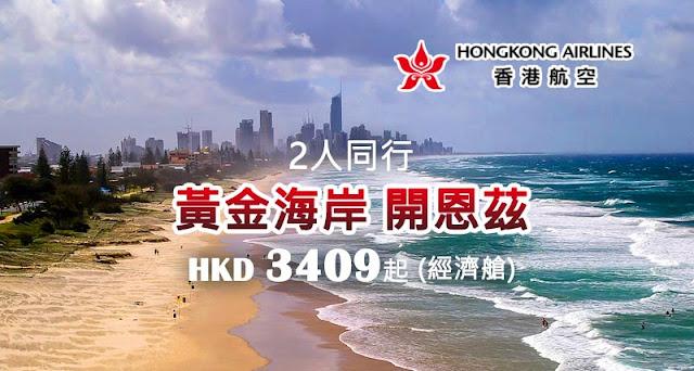 香港出發2人同行 黄金海岸/開恩茲 HK$3409起+主題樂園門票買一送一。