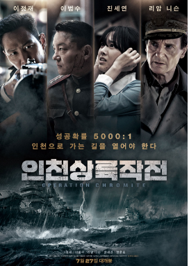 Sinopsis Film Korea Terbaru : Operation Chromite (2016)