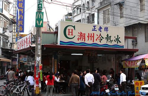 潮州正老店燒冷冰 阿倫燒冷冰
