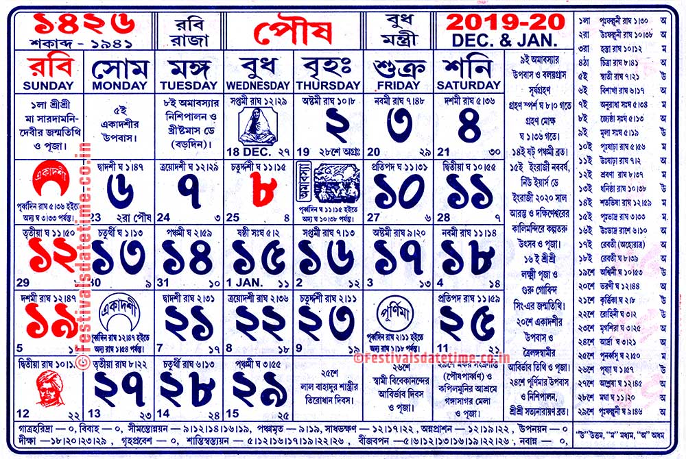 1426 Poush Panji Calendar, 1426 Bengali Panji Calendar Download in PDF