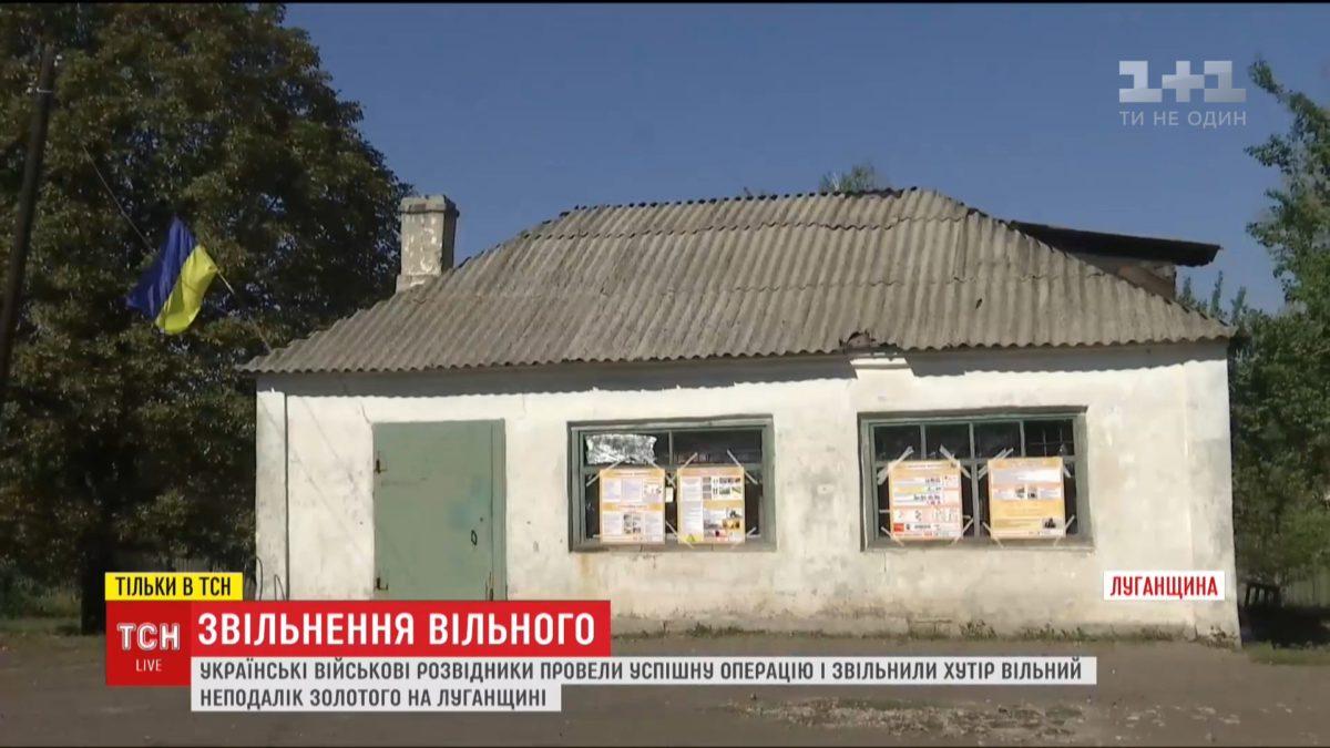 Украинские военные вернули под контроль хутор Вильный на Луганщине.