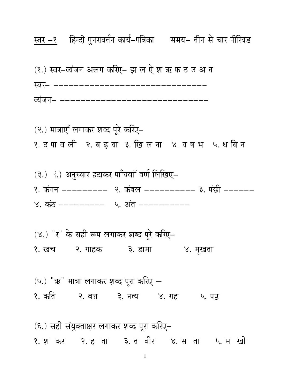 Hindi Worksheets For Class 7   Printable Worksheets and Activities for  Teachers [ 1600 x 1236 Pixel ]