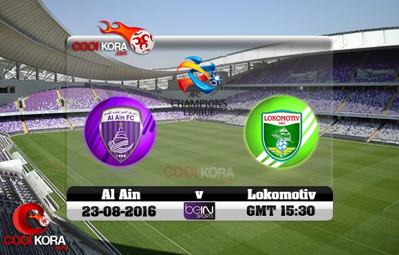 مشاهدة مباراة العين الإماراتي ولوكوموتيف طشقند اليوم 23-8-2016 في دوري أبطال آسيا