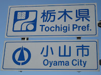 Oyama City in Tochigi Prefecture