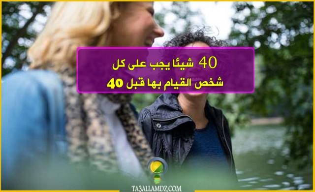 40 شيئا يجب على كل شخص القيام بها قبل 40