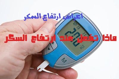 اعراض ارتفاع السكر المفاجىء،ماذا تفعل عند ارتفاع السكر، ارتفاع السكر 400،500