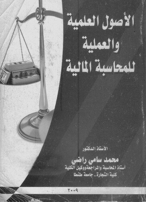 كتاب الاصول الثابتة pdf