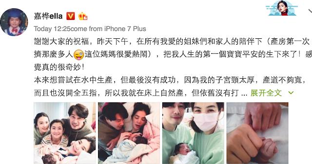 Ella Chen weibo baby