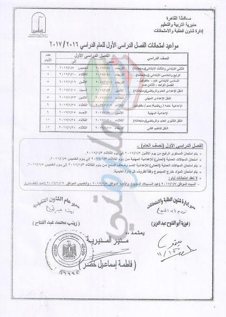 جداول امتحانات محافظة القاهرة نصف العام 2017