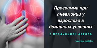 Лечение пневмонии у взрослого в домашних условиях с продукцией Аврора (Aurora)