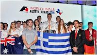 Πρώτοι οι Έλληνες μαθητές στον παγκόσμιο διαγωνισμό