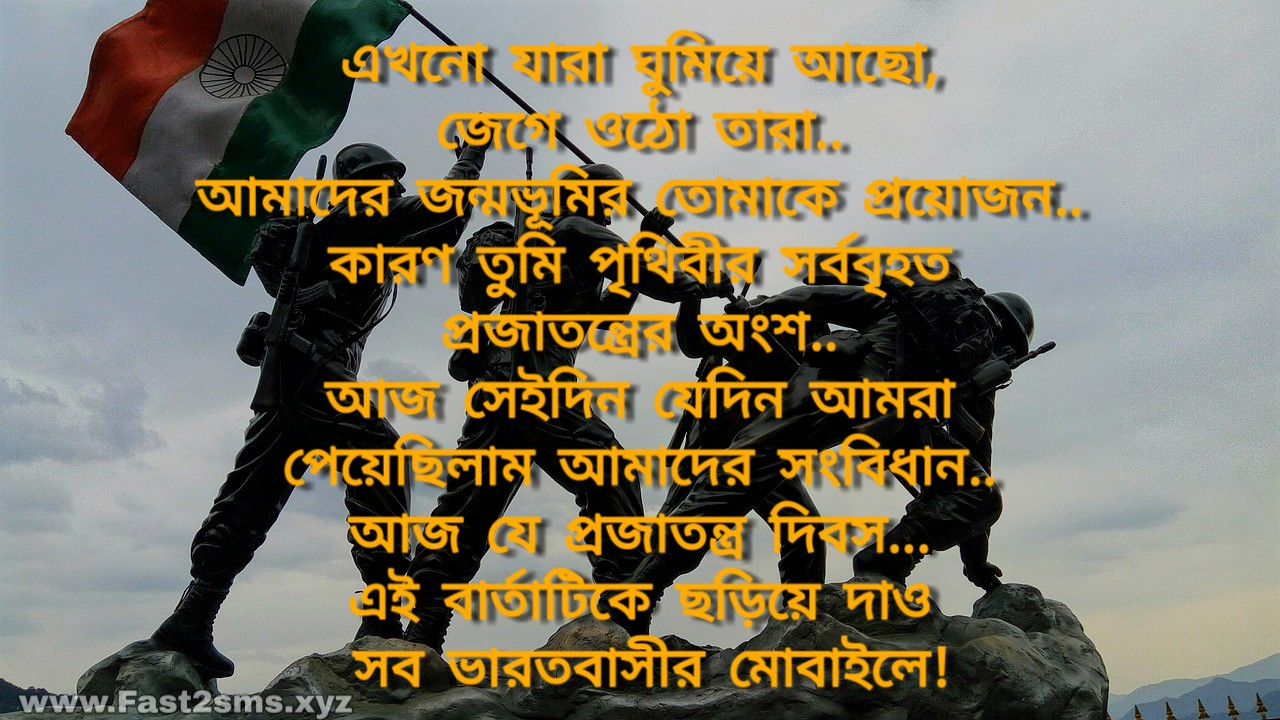Republic day quotes in bengali   Happy Republic Day SMS by
