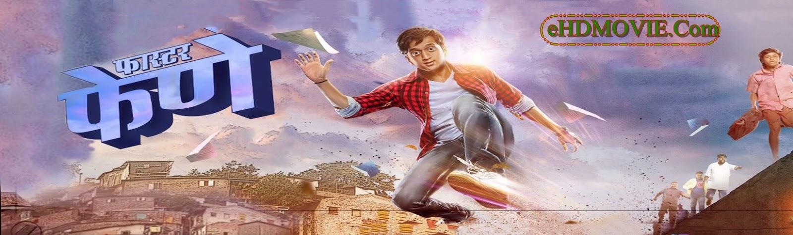 Faster Fene 2017 Full Movie Marathi 720p - 480p ORG BRRip 350MB - 900MB ESubs Free Download