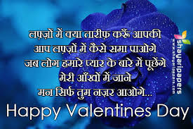 Valentines day shayaris 2016 for Him And Her